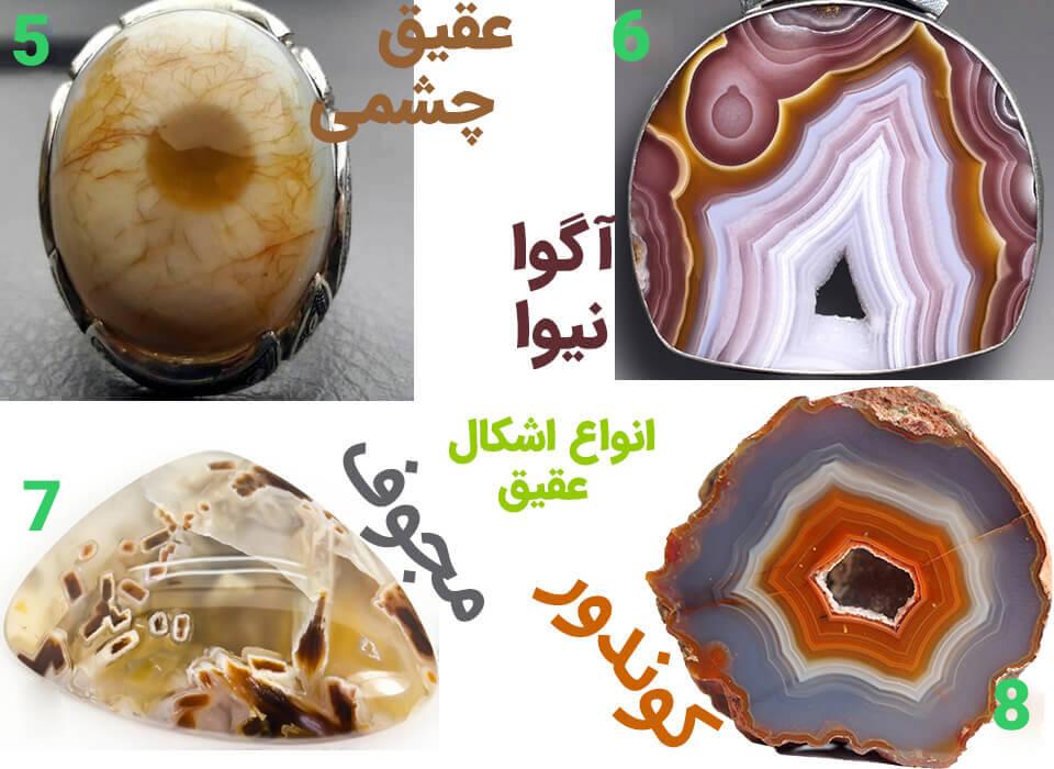 انواع سنگ عقیق معدنی