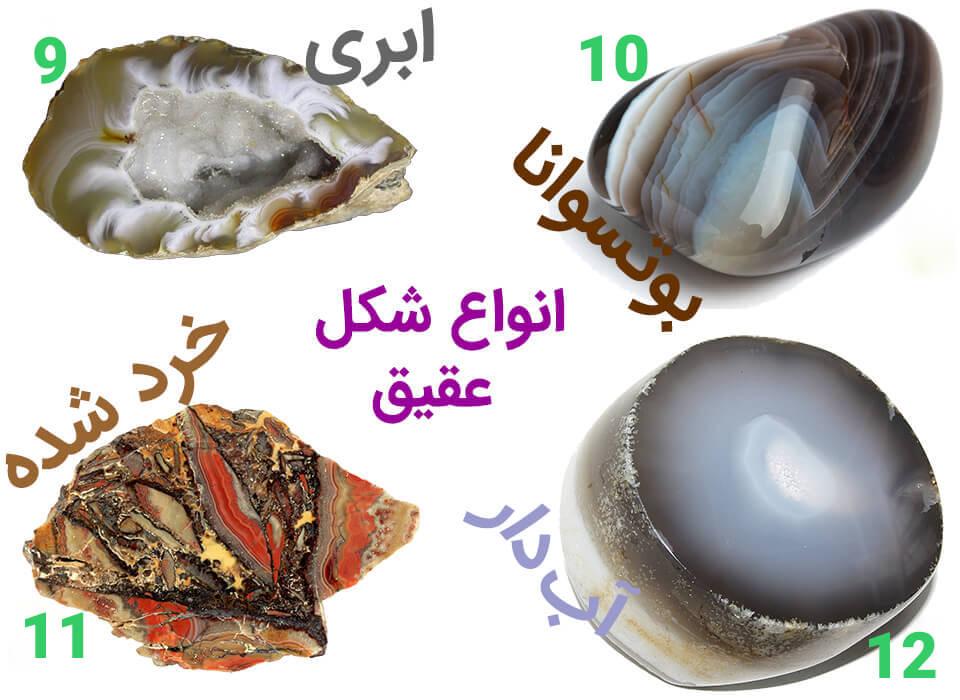 انوع سنگهای عقیق