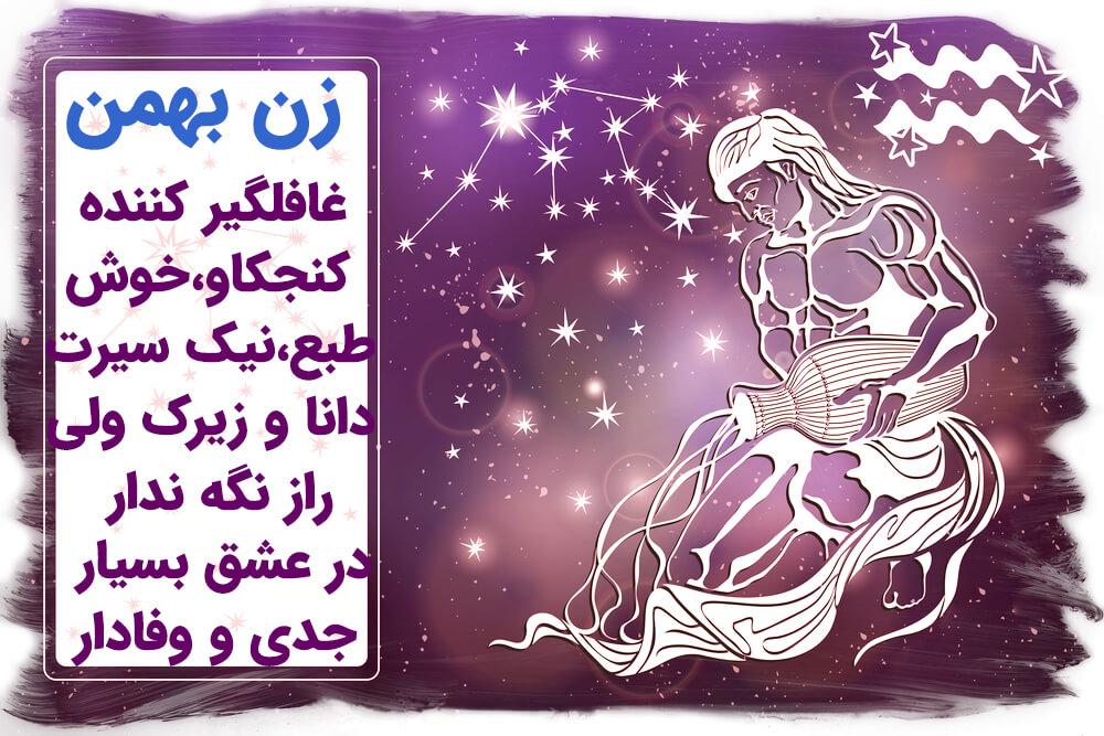 خصوصیات زن متولد بهمن