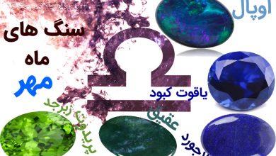 تصویر از سنگهای ماه تولد مهر