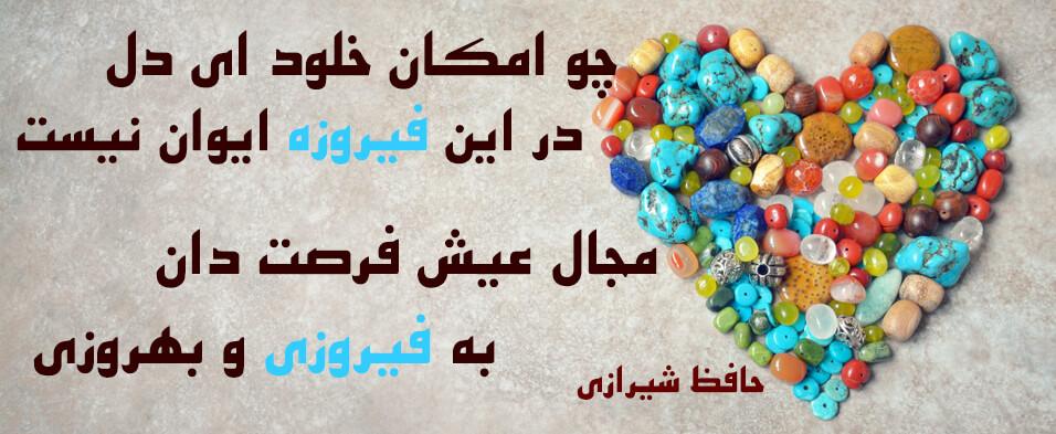 شعر نوشته فیروزه