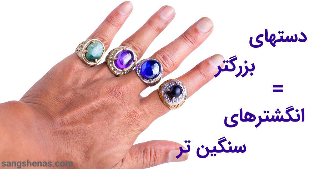 انتخاب انگشتر سنگین برای دستهای بزرگ