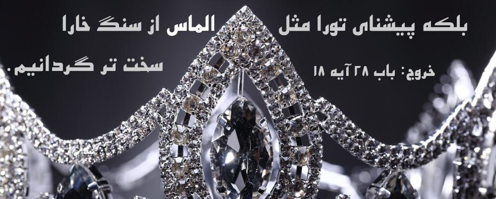 سنگ الماس در گذشته