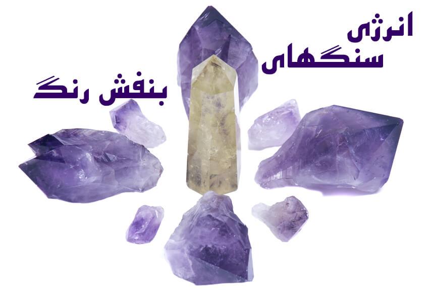 انرژی سنگهای بنفش رنگ