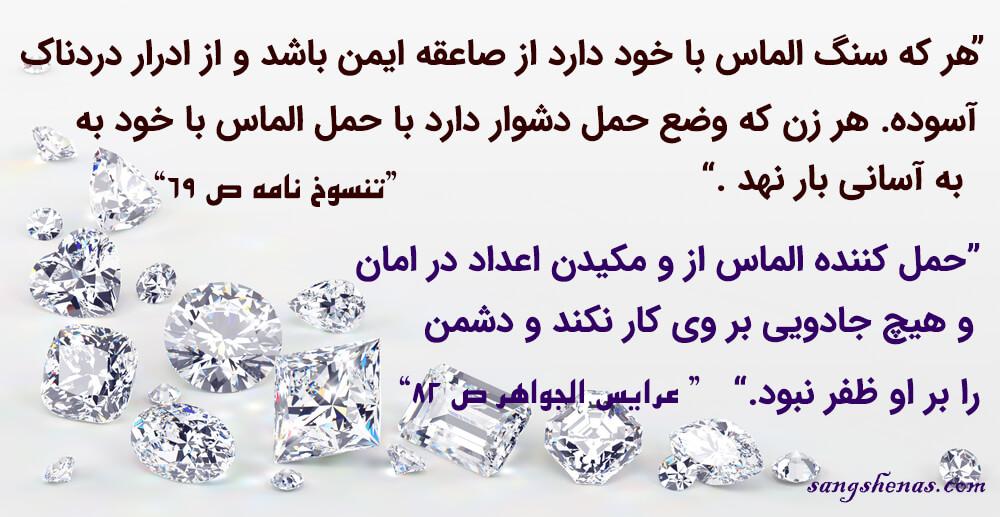 خواص الماس