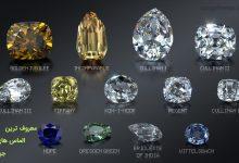 بزرگترین الماس های جهان