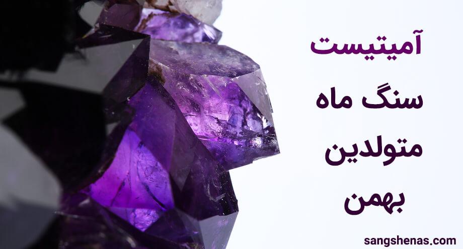 آمیتیست سنگ بهمن