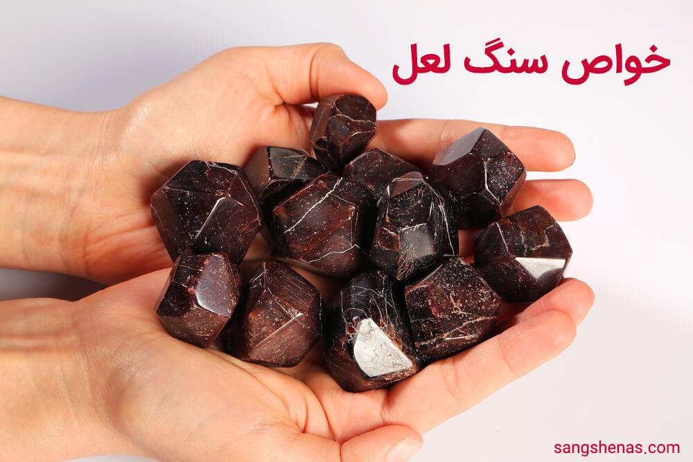 خواص سنگ لعل در طب سنتی
