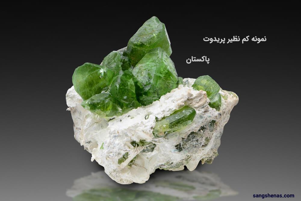 سنگ پریدوت یا زبرجد چیست؟