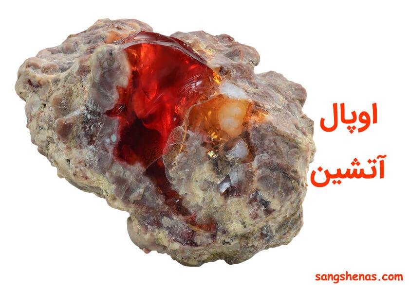 سنگ اوپال آتشین