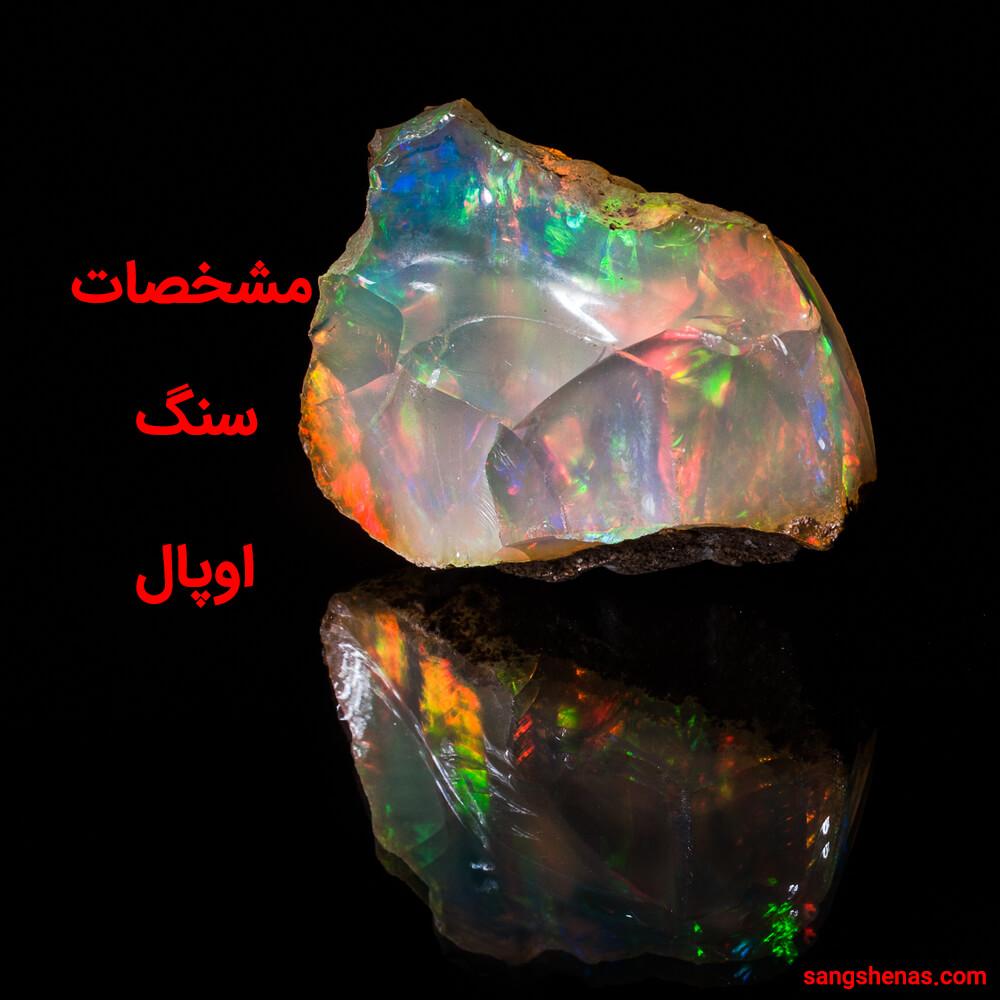 ویژگی ها و مشخصات سنگ اوپال