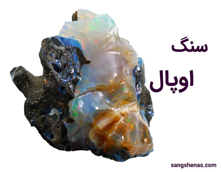 سنگ اوپال