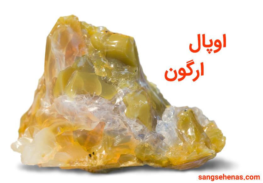 سنگ اوپال ارگون