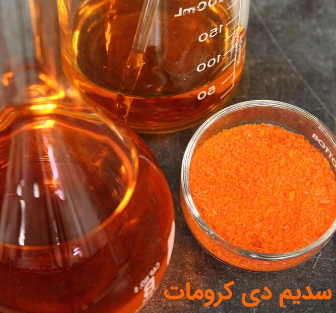 محلول سدیم دی کرومات