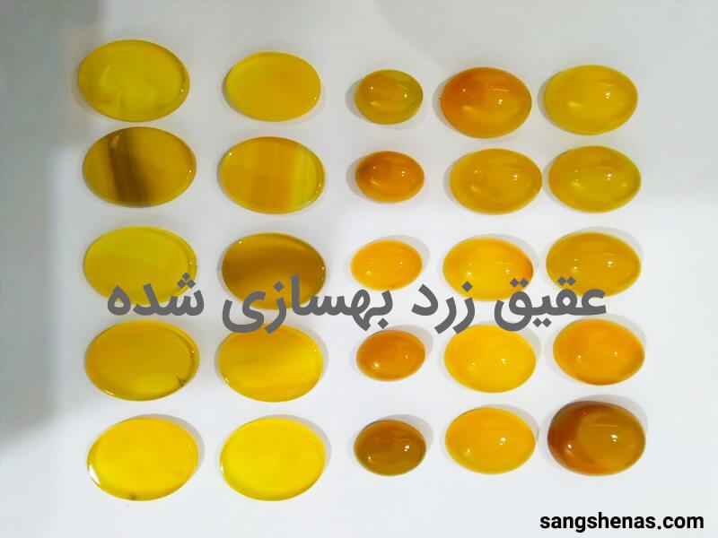 سنگ عقیق زرد بهسازی شده