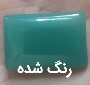 سنگ عقیق رنگ شده سبز