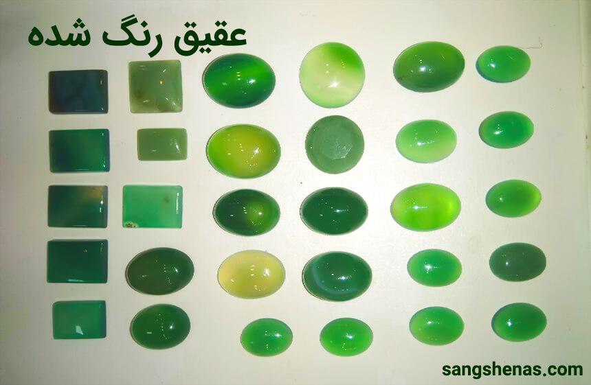 عقیق رنگ شده به رنگ سبز