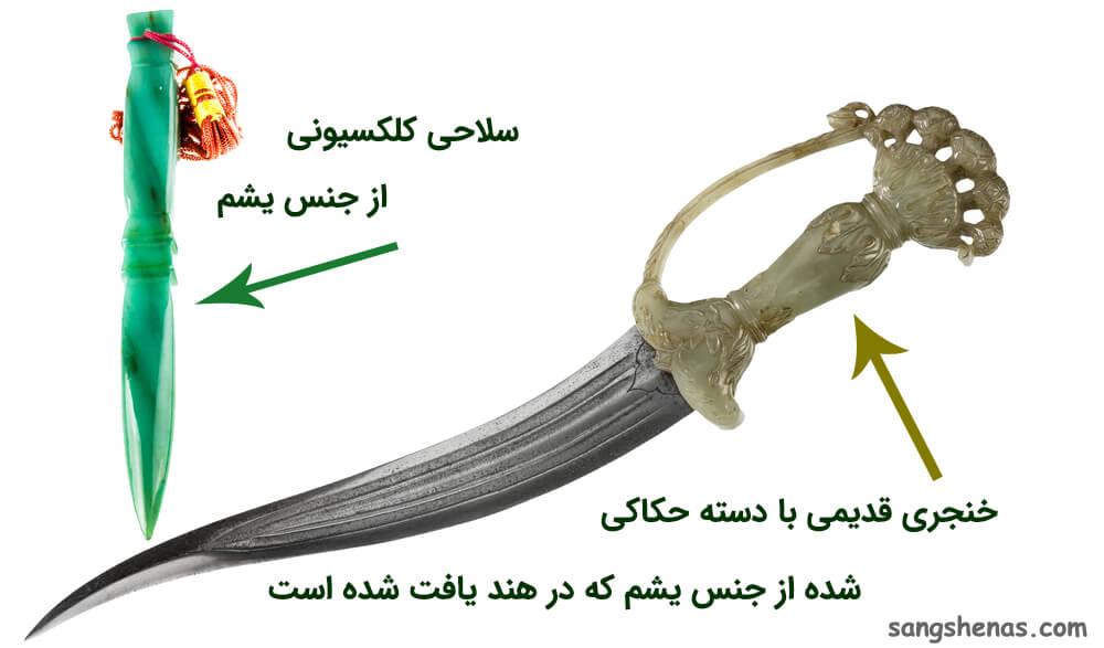 خنجر یشم, تاریخچه یشم