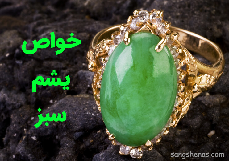 خواص سنگ یشم سبز