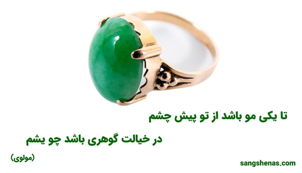 انگشتر یشم زیبا, سنگ یشم ایران