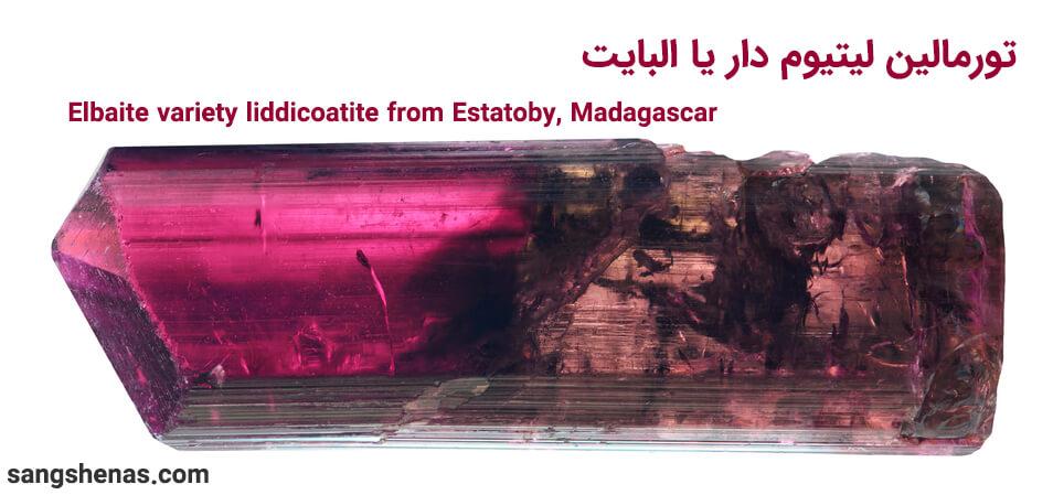 سنگ تورمالین قرمز البایت معدنی