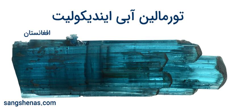 سنگ تورمالین آبی ایندیکولیت