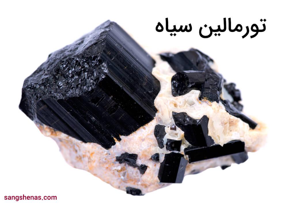سنگ تورمالین سیاه یا شورل