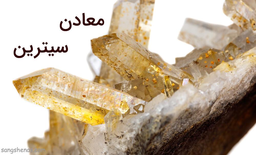 معادن سنگ سیترین در ایران و جهان