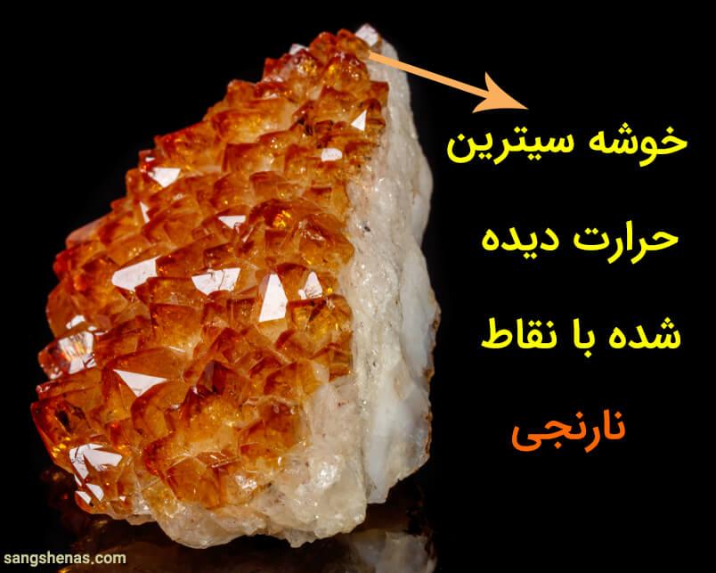 سنگ سیترین بهسازی شده