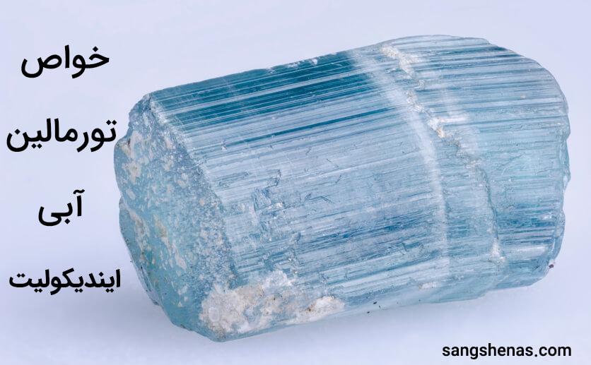 خواص سنگ تورمالین آبی
