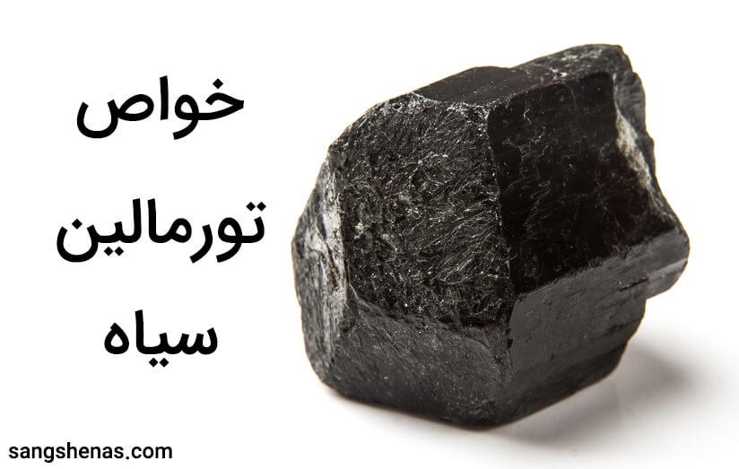 خواص سنگ تورمالین سیاه