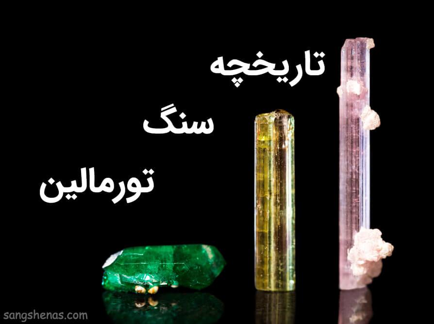 تاریخچه سنگ تورمالین چیست