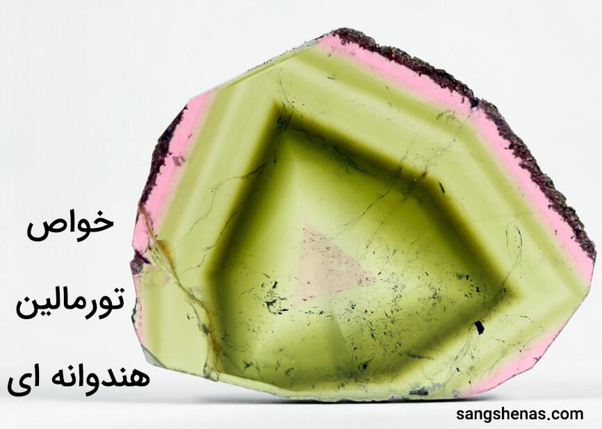 سنگ درمانی با تورمالین هندوانه ای