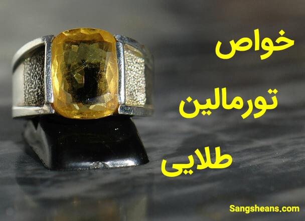 خواص سنگ تورمالین زرد
