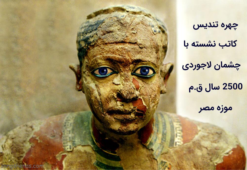 کاتب نشسته با چشم لاجوردی در موزه باستان مصر