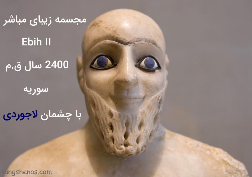 مجسمه  Ebih-il آثار باستانی تاریخچه لاپیس لازولی