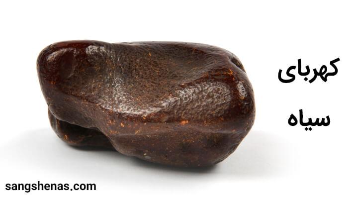 سنگ کهربا سیاه