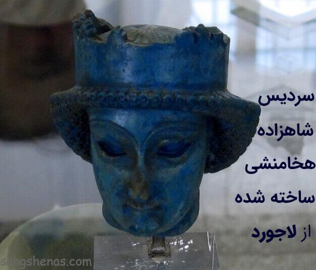 سردیس مجسمه لاجورد شاهزاده هخامنشی