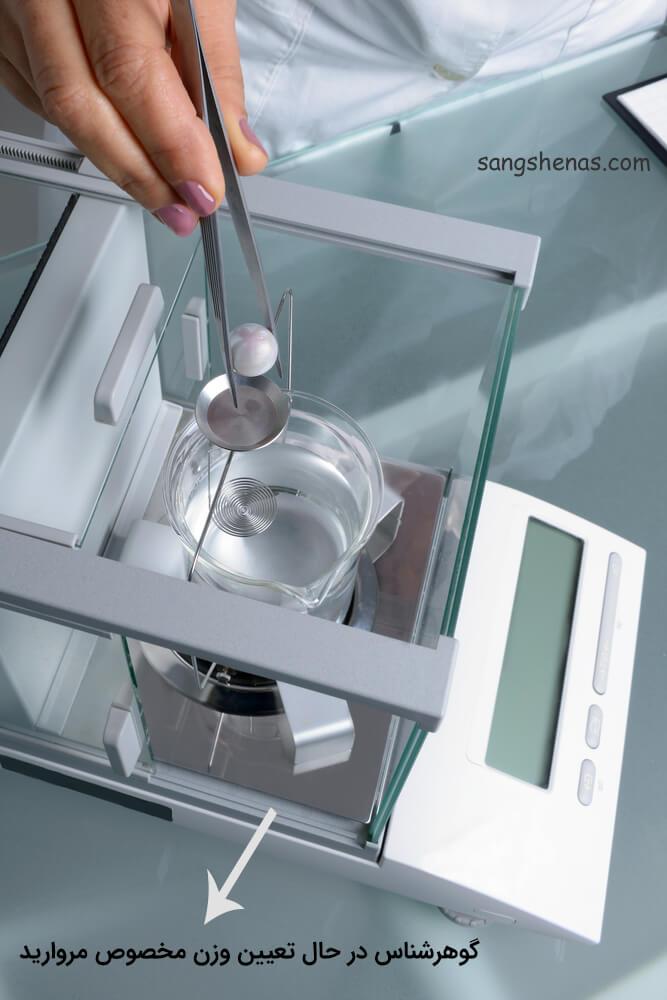 اندازه گیری وزن مخصوص سنگ قیمتی با ترازوی هیدرواستاتیک
