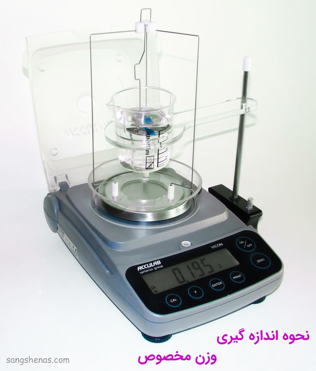 ترازوی هیدرواستاتیک برای تعیین وزن مخصوص کانی
