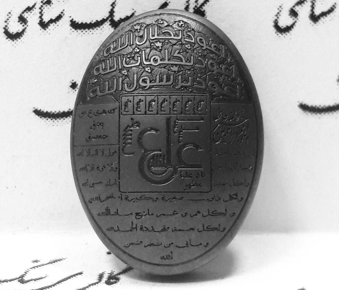 دعای هفت جلاله روی سنگ حدید