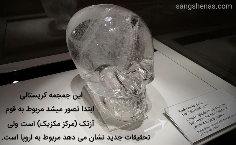 جمجمه ساخته شده از سنگ کریستال کوارتز شفاف در موزه بریتانیا