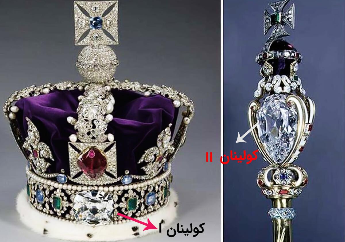 الماسهای کولینان یک دو دو - بزرگترین الماس جهان کولینان