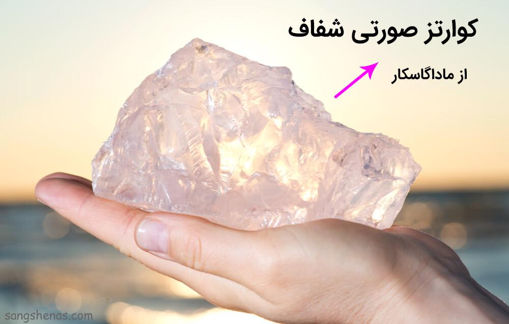 سنگ رز کوارتز شفاف