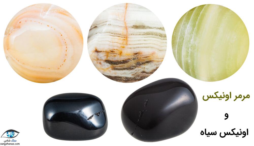 تفاوت سنگ مرمر انیکس و سنگ انیکس