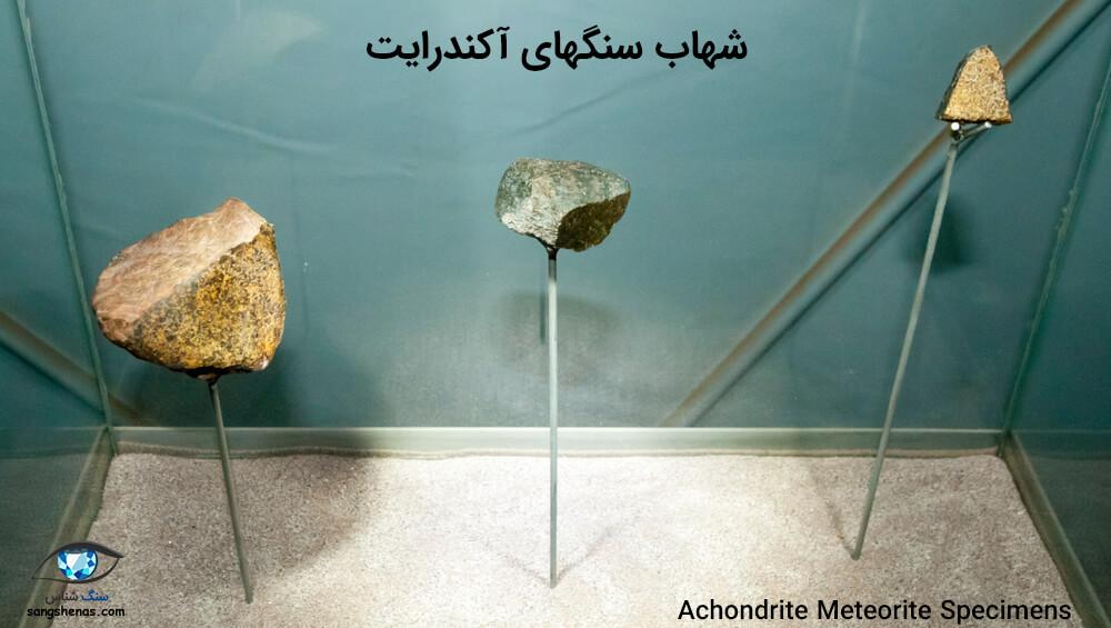 انواع شهاب سنگ های آکندرایت