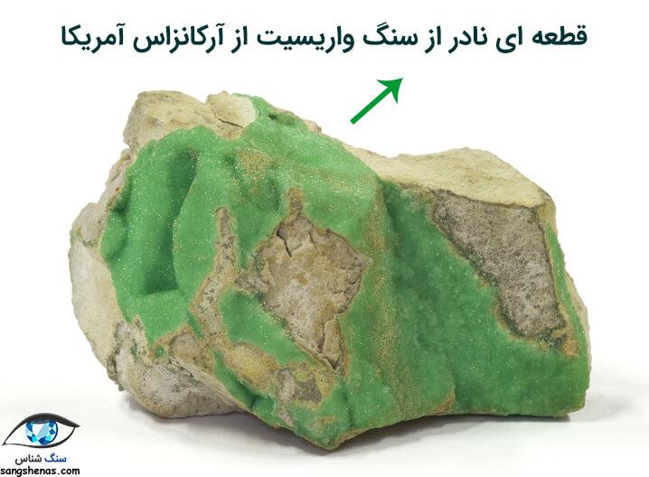 سنگ واریسیت سبز