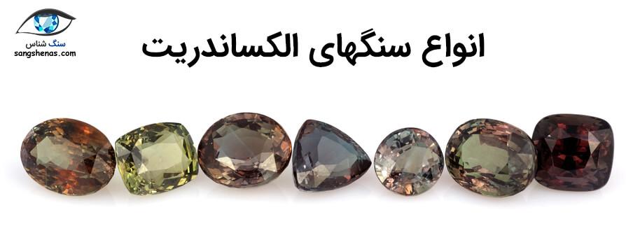 انواع سنگ الکساندریت در رنگهای مختلف