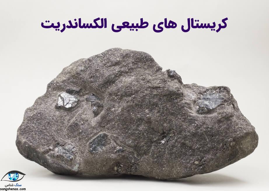 سنگ معدنی الکساندریت