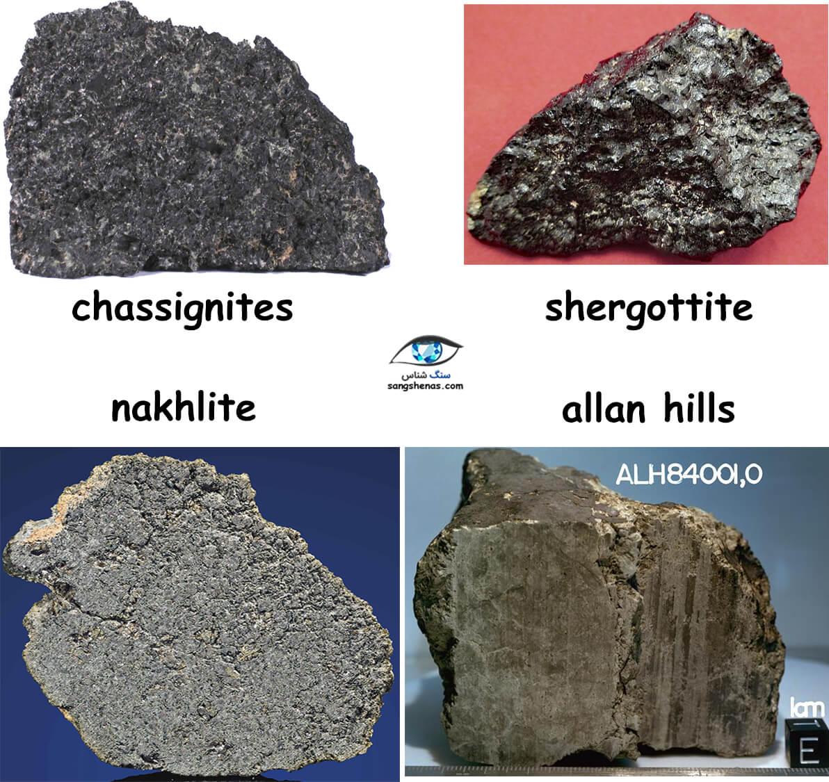 انواع شهاب سنگهای مریخ